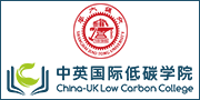 China-UK Low Carbon College, Shanghai Jiao Tong University